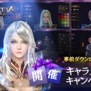 GAMEVIL COM2US Japan、3D MMORPG『ヴェンデッタ』でキャラメイクを体験できる事前ダウンロードを開始!