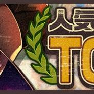 バンナム、『荒野のコトブキ飛行隊 大空のテイクオフガールズ!』にて★3イラスト人気投票のピックアップガシャを開催!