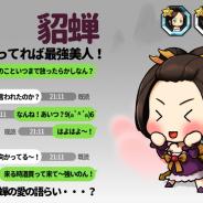 ポラリスエックス、ラインディフェンスゲーム『三国志ディフェンちゅ』で新キャラクター「貂蝉」の追加や武将レベルの拡張を実施!