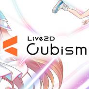 Live2D、「Live2D Cubism 4」をリリース! 2年ぶりのメジャーアップデート! 42日間のPRO版無料トライアルも提供!