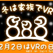一般社団法人ロケーションベースVR協会、2月2日を「VRの日」に制定 横断CPも実施…「コヤ所長のVRのギモン解決BOOK」を無料配布など