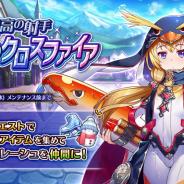 DMM GAMES、『Gemini Seed』にて期間限定イベント「孤高の射手 氷上のクロスファイア」を開催!