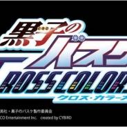 サイバード、新作アプリ『黒子のバスケ CROSS COLORS』をバンダイナムコエンターテインメントと共同で開発中 2016年配信予定