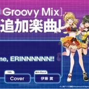 ブシロード、『D4DJ Groovy Mix』にHappy Around!のカバーする楽曲「Help me, ERINNNNNN!!」を追加