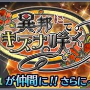 バンナム、『テイルズ オブ ザ レイズ』で新イベント「異邦にてキズナ咲く」を開催 「リカルド」&「キュキュ」が新規参戦!
