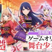 エイチーム、『少女☆歌劇 レヴュースタァライト -Re LIVE-』に登場するゲームオリジナルの凛明館女学校の5人の舞台少女を追加公開!