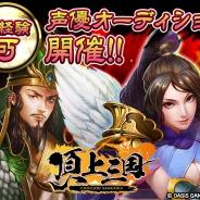 アイタック、シミュレーションRPG『頂上三国』でゲーム内キャラクターの声優オーディションを開催