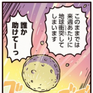 FGO PROJECT、超人気WEBマンガ「ますますマンガで分かる!Fate/Grand Order」の第154話「文明センサー」を公開
