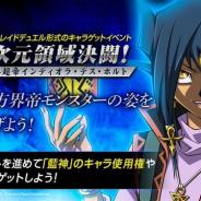 KONAMI、『遊戯王 デュエルリンクス』で新キャラ「藍神」の使用権を入手できる新イベントを8月28日より開催