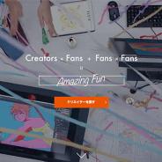 グリー、エンタメ領域に特化したファンコミュニティ・プラットフォーム「Fanbeats」を提供開始