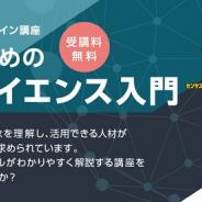 総務省、オンライン講座「社会人のためのデータサイエンス入門」を10月8日より開講! 現在受講者を募集中!