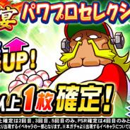 KONAMI、『実況パワフルプロ野球』で「球宴 パワプロセレクション」開催! 「社長」が復刻登場