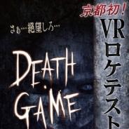 クラウドクリエイティブスタジオ、京都・二条でVR脱出ゲーム『DEATH・GAME』のロケテストを7月8日、9日に開催