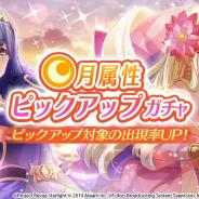 エイチーム、『少女☆歌劇 レヴュースタァライト -Re LIVE-』で「月属性ピックアップガチャ」を開始!