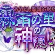 ICJ、『あやかし百鬼夜行~妖怪育成奇譚~』で新イベント「あやかし離魂幻影記 霖雨の里の神隠し」を開催