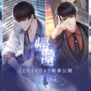 Papergames、『恋とプロデューサー~EVOL×LOVE~』でメインストーリーの新章公開! 限定カードが無料で獲得できる限定イベント実施!
