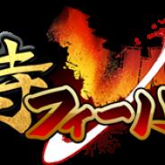 ロケットナインゲームス、スロットRPG『侍フィーバー』でイベント「突:騎陣槍」を開始 イベントガチャ「蒼の祭典 蒼天乱舞」も実施