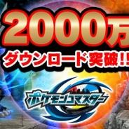 ポケモンとHEROZ、『ポケモンコマスター』が累計2000万DLを突破! EXフィギュアが1体確定でもらえる6連トレボなど記念キャンペーンを実施