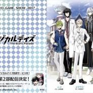 サイバード、『マジカルデイズ』の「東京ゲームショウ2017」出展が決定 第2部新キャラクターのクリアファイルを配布予定