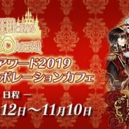 『夢100』が「マチ★アソビCAFE」とのコラボカフェを10月12日より実施 「プリンスアワード2019」のグランプリ賞の上位30王子が登場