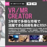 バンタンゲームアカデミー、2018年4月に「VR・MRクリエイター総合コース」を開講