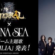 アソビモ、『ETERNAL(エターナル)』の主題歌にLUNA SEA(ルナシー)の最新曲「PHILIA」を起用! プロモ動画にのせた本楽曲を世界初公開
