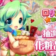 WeMade、『ロリポップ☆あいらんど』で「MISSHA JAPAN」の化粧品をプレゼントするタイアップ企画を実施