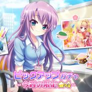 ポニーキャニオンとhotarubi、『Re:ステージ!プリズムステップ』で大人化&雛祭り衣装の限定☆4を配信開始!