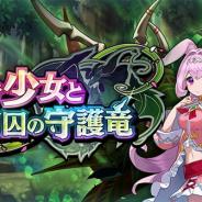 任天堂とCygames、『ドラガリアロスト』でイベント【復刻】「優しき少女と拘囚の守護竜」を11月13日15時より開催!