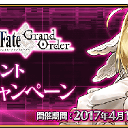 TYPE-MOON/FGO PROJECT、『Fate/Grand Order』で「Fate/EXTRA CCC×Fate/Grand Order」イベント開催直前キャンペーンを実施決定
