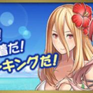 NTTドコモ、『Heaven×Inferno』でランキングイベント「神の槍 ~海の家~」を開催 限定キャラクター「常夏のレヴィアタン」を手に入れよう