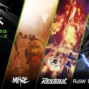 Nvidia、GTX1050か1060の購入でVRアクションゲーム「Raw Data」などを無料でプレゼント