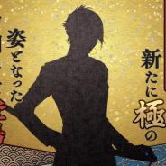 EXNOA、『刀剣乱舞-ONLINE-』で新たに極の姿となる刀剣男士のシルエットを公開 12月17日に実装予定