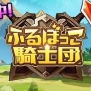 CTW、新作HTML5ゲーム『ふるぼっこ騎士団』の事前登録を開始 爽快な必殺技が決め手のシューティングRPG 配信開始は4月上旬の予定