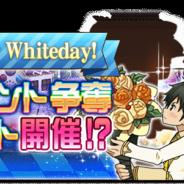 バンナム、『SAO メモリー・デフラグ』でホワイトデーを記念した「ダイヤが最大25個もらえるプレゼントクエスト」を実施中!