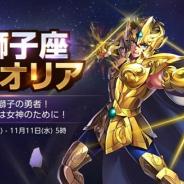 テンセント、『聖闘士星矢 ライジングコスモ』で「獅子座・アイオリア」の新スキン&新スキルを獲得できる限定召喚を開催