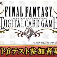 スクエニ、完全新作対戦カードゲーム『FINAL FANTASY DIGITAL CARD GAME』を発表…Yahoo!ゲーム ゲームプラスで2019年配信予定
