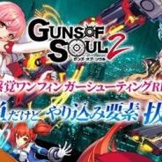 ACCESSPORT、『Guns of Soul2』のサービスを2020年2月6日をもって終了