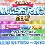 バンナム、『ミリシタ』で「各タイプのみ出現!期間限定SSR確定ガシャ」を開催! 「Princess」「Fairy」「Angel」タイプをそれぞれ1回限定で引ける