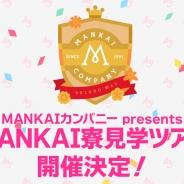 リベル、『A3!』一周年記念イベント「MANKAIカンパニーpresents MANKAI寮見学ツアー」を18年2月より東京・名古屋・大阪で開催決定