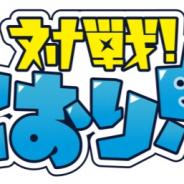 テクノブラッド、『対戦!こおり鬼』で6月最初のアップデートを実施!