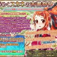 DMMゲームズ、『FLOWER KNIGHT GIRL』で春季イベント「春めくスカネの古書祭り」を開催