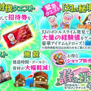 DMM GAMES、『かんぱに☆ガールズ』で「かんぱに☆春の社長応援キャンペーンを開催 48時間限定販売セットが登場