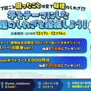 Netmarbleとレベルファイブ、『妖怪ウォッチ メダルウォーズ』で「Amazonギフトコード3000円分」が当たる公式Twitter投稿キャンペーンを開催
