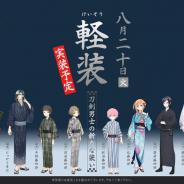 DMMとニトロプラス、『刀剣乱舞-ONLINE-』で新たな装い「軽装」を8月20日より実装決定!