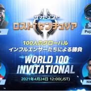 COM2US、4月29日にリリース予定の『サマナーズウォー:ロストセンチュリア』の親善大会「World 100 Invitational」の出場選手100人を発表