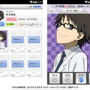 HEROZ、『嫁コレ』にアニメ「デュラララ!!」のキャラクター「岸谷新羅」を追加 福山潤さん撮り下ろしのオリジナルボイスが楽しめる