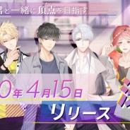 6waves、『Moon & Star ~イケメンタレントとマネージャーの物語~』のリリース日が4月15日に決定! 事前登録者数は8万人を突破