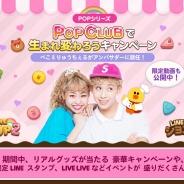 LINE、『LINE POP2』3周年、『LINE POPショコラ』1周年記念の豪華イベント開催 ぺこ&りゅうちぇるがアンバサダーに就任!