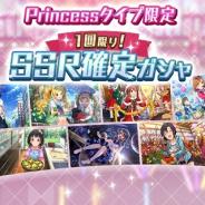 バンナム、『アイドルマスターミリオンライブ!シアターデイズ』で「新生活スタートダッシュ!SSR確定ガシャ」を開始…Princessタイプからスタート!
